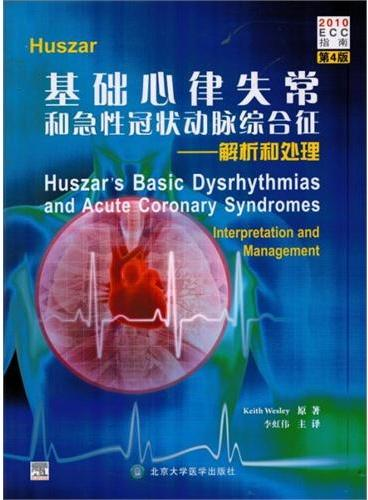Huszar 基础心律失常和急性冠状动脉综合征——解析和处理(第4版)(E)