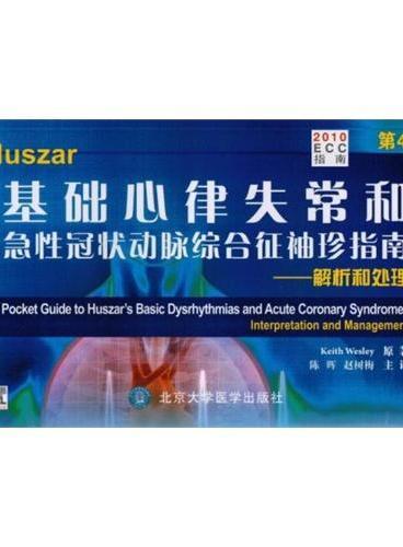 Huszar 基础心律失常和急性冠状动脉综合征袖珍指南——解析和处理(第4版)(E)
