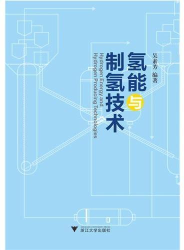 氢能与制氢技术