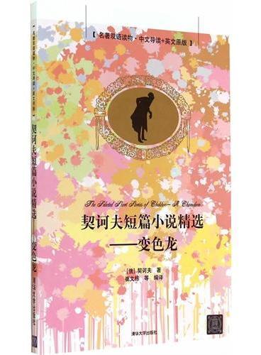 契诃夫短篇小说精选——变色龙(名著双语读物·中文导读+英文原版)