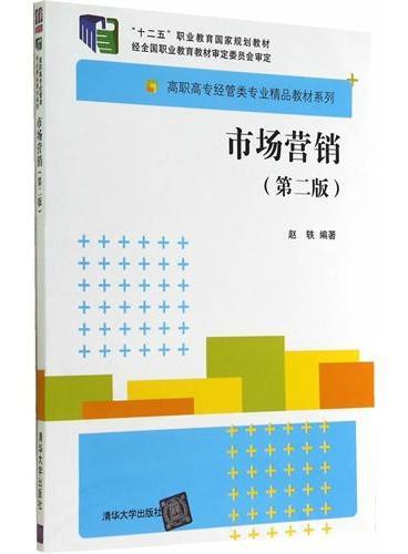 市场营销(第二版)(高职高专经管类专业精品教材系列)