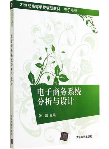 电子商务系统分析与设计(21世纪高等学校规划教材·电子商务)