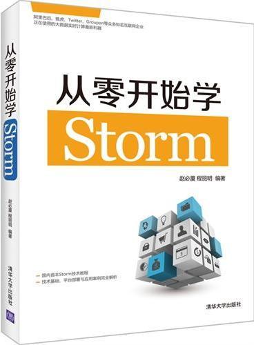 从零开始学Storm