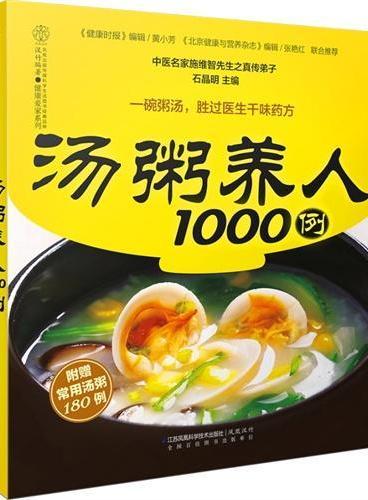 汤粥养人1000例(汉竹)
