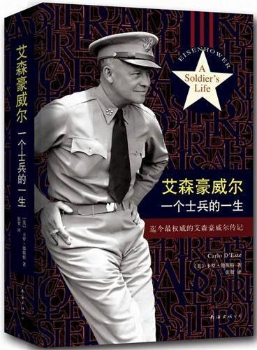 艾森豪威尔:一个士兵的一生