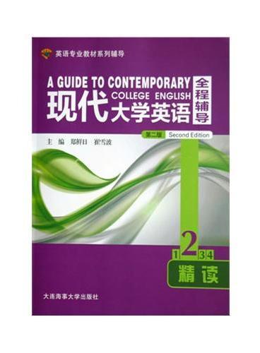 现代大学英语全程辅导精读2(第二版)