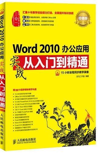 Word 2010办公应用实战从入门到精通(超值版)