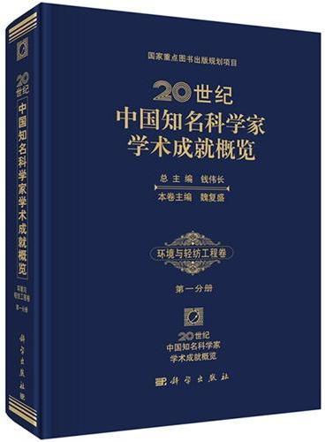 20世纪中国知名科学家学术成就概览·环境与轻纺工程卷  第一分册