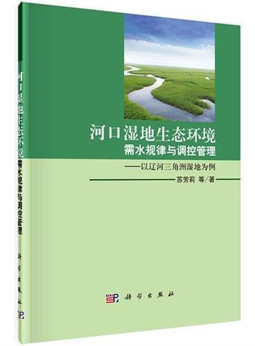河口湿地生态环境需水规律与调控管理--以辽河三角洲为例