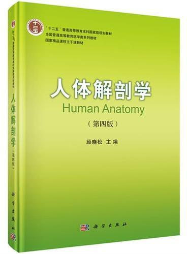 人体解剖学(第四版)