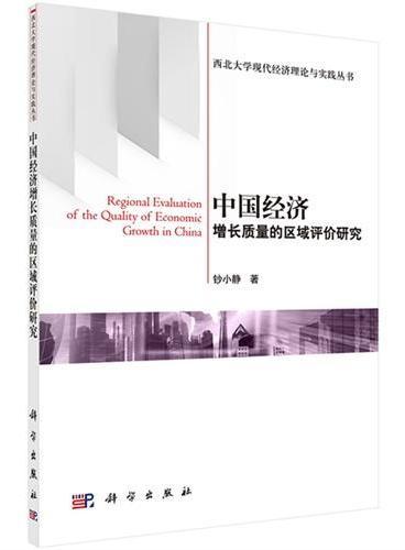 中国经济增长质量的区域评价研究