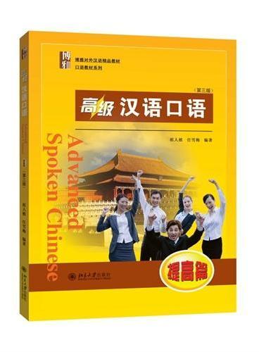 高级汉语口语 (提高篇 )(第三版)