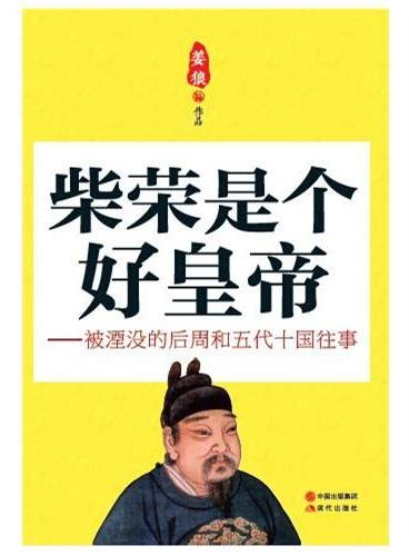 柴荣是个好皇帝—被湮没的后周和五代十国往事