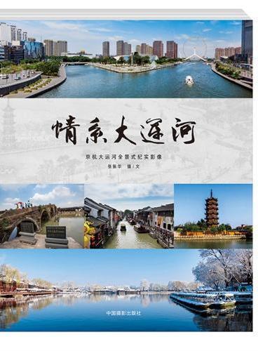 情系大运河——京杭大运河全景式纪实影像