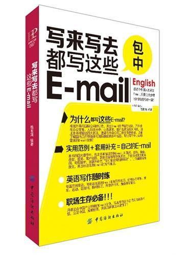 写来写去都写这些E-mail(口袋书)