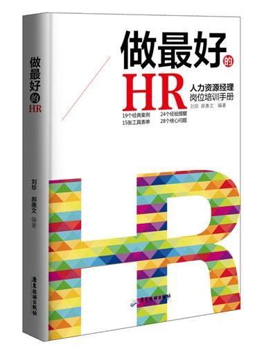 做最好的HR(人力资源经理岗位培训手册  19个经典案例;24个经验提醒;15张工具表单;28个核心问题。)