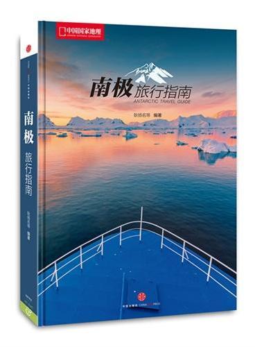 中国国家地理:南极旅行指南(全方位的旅行指南+摄影指南,带你去最梦幻的终极旅行目的地)