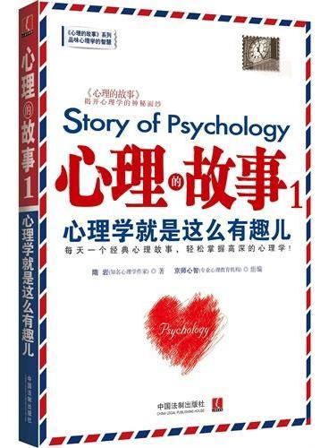 心理的故事.1,心理学就是这么有趣儿(《心理的故事》三部曲第一部,带您品味心理学的智慧!枯燥的理论?无趣的数据?统统没有!好莱坞大片?法式小清新?就是这样!每天一个经典心理故事,轻松掌握高深的心理学!)
