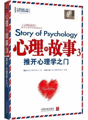 心理的故事.3:推开心理学之门(《心理的故事》三部曲第三部,带您揭开心理学的前世今生!探索从古希腊到现代美国心理学的流变,带你领略心理学的野蛮生长史。随书附送:20世纪99位著名心理学家排名)