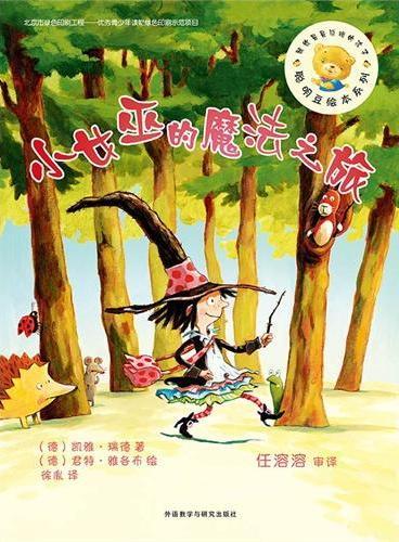 聪明豆绘本系列第10辑:小女巫的魔法之旅