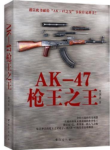 《AK-47枪王之王》