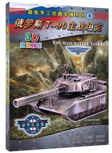 超炫手工仿真军模系列—俄罗斯T-90主战坦克