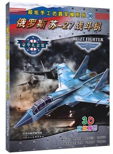 超炫手工仿真军模系列—俄罗斯苏-27战斗机