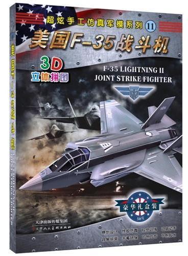 超炫手工仿真军模系列—美国F-35战斗机
