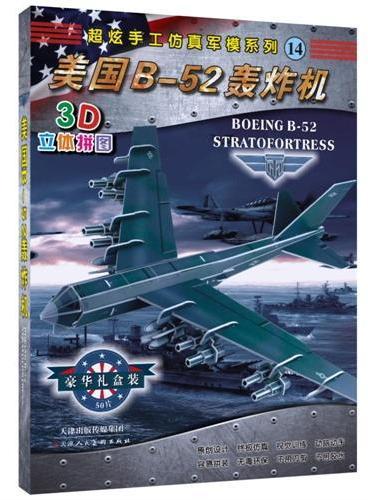 超炫手工仿真军模系列—美国B-52轰炸机