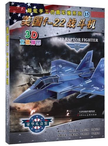 超炫手工仿真军模系列—美国F-22战斗机