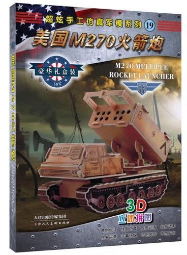 超炫手工仿真军模系列—美国M270火箭炮