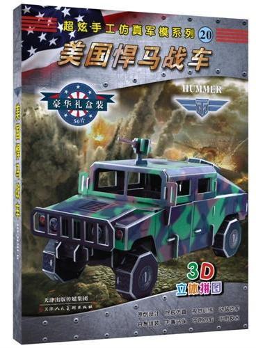 超炫手工仿真军模系列—美国悍马战车