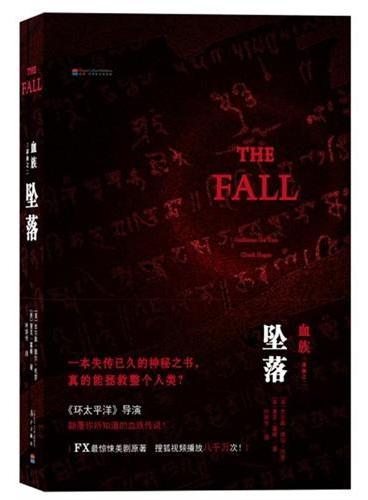 血族2:坠落(FX最惊悚美剧原著  搜狐视频播放1.15亿!《环太平洋》导演最新力作,颠覆你所知道的血族传说!)