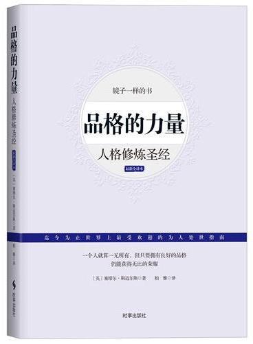 品格的力量:人格修炼圣经(最新畅销译本)