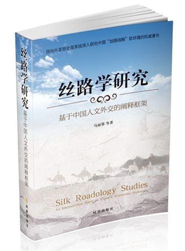 丝路学研究:基于中国人文外交的阐释框架