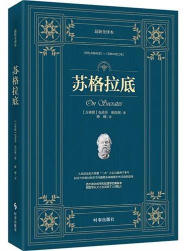 苏格拉底:最新全译本(西方政治哲学和伦理学的奠基者,把哲学从天上拉回到了人间的人)