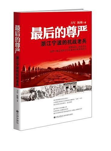 最后的尊严:浙江宁波的抗战老兵