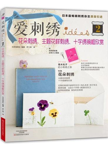 爱刺绣2:花朵刺绣、主题花样刺绣、十字绣镜框欣赏