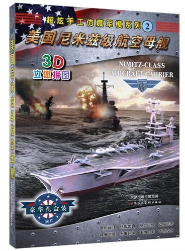 超炫手工仿真军模系列—美国尼米兹级航空母舰