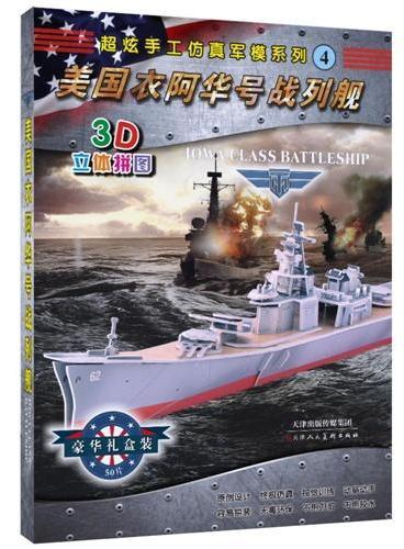 超炫手工仿真军模系列—美国衣阿华号战列舰