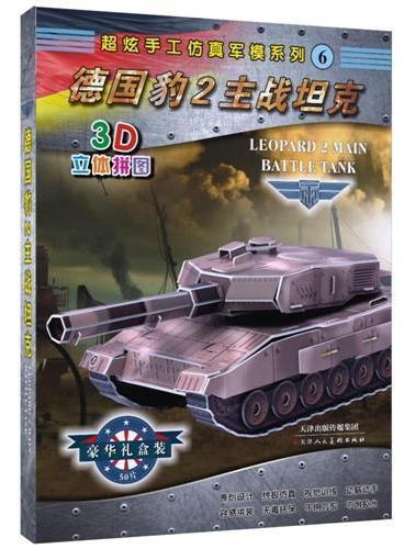 超炫手工仿真军模系列—德国豹2主战坦克
