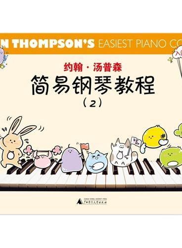 约翰·汤普森简易钢琴教程(彩色版)(2)(最易上手最不费力的儿童钢琴入门教程,儿童钢琴必学课)
