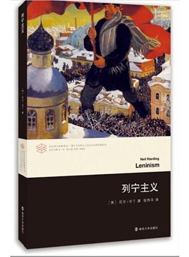 当代学术棱镜译丛/列宁主义