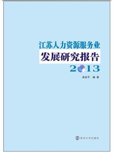 江苏人力资源服务业发展研究报告(2013)