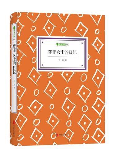 字里行间文库精装版:莎菲女士日记