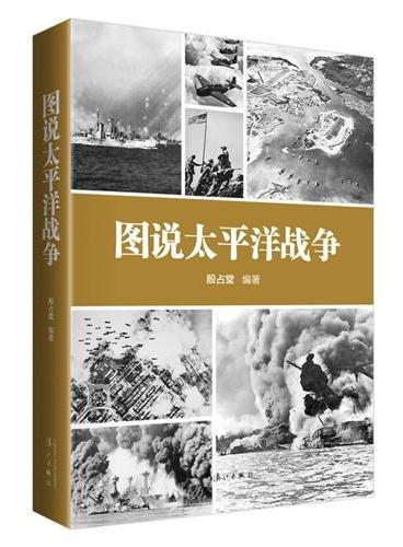 图说太平洋战争(1941年12月7日之后的太平洋,究竟发生了什么?760张极富冲击力的珍贵照片,第一手资料独家披露鲜为人知的内幕,有图有真相,以图叙史,以史为鉴!)