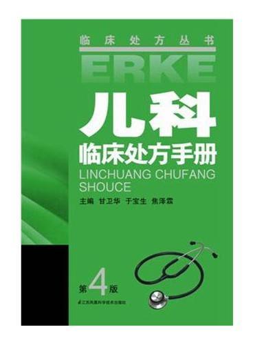 儿科临床处方手册(第四版)