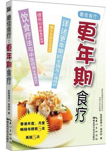 最佳食疗:更年期食疗(饮食疗法与中医药养生完美结合;香港年度、月度畅销书榜前5名,再版5次)