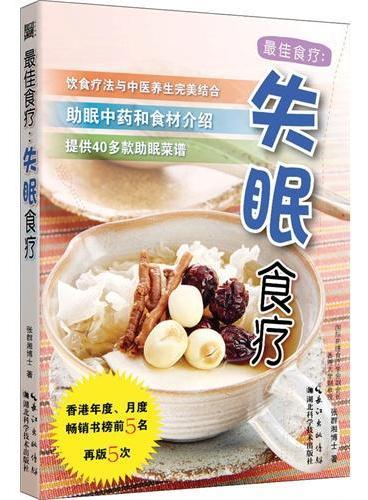 最佳食疗:失眠食疗(饮食疗法与中医药养生完美结合;香港年度、月度畅销书榜前5名,再版5次)