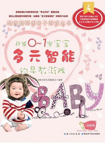开发0-1岁宝宝多元智能的早教亲子游戏(游戏环境根植于日常生活,游戏用品常见、步骤简单,5分钟时间,在爸爸妈妈的引导下,开发宝宝最大潜能,带给宝宝一生受用的好处)